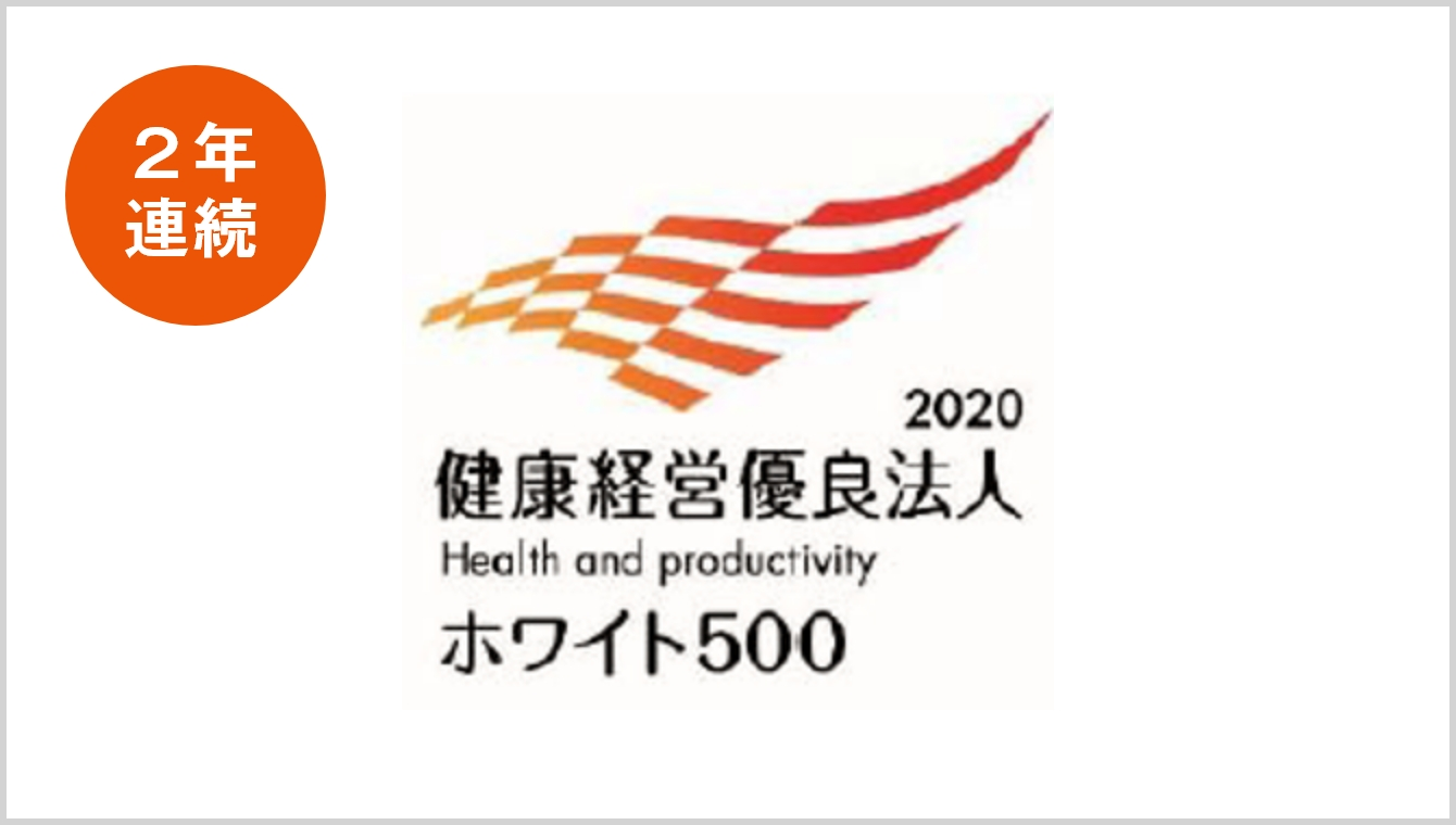 健康経営有料法人2020 ホワイト500 2年連続