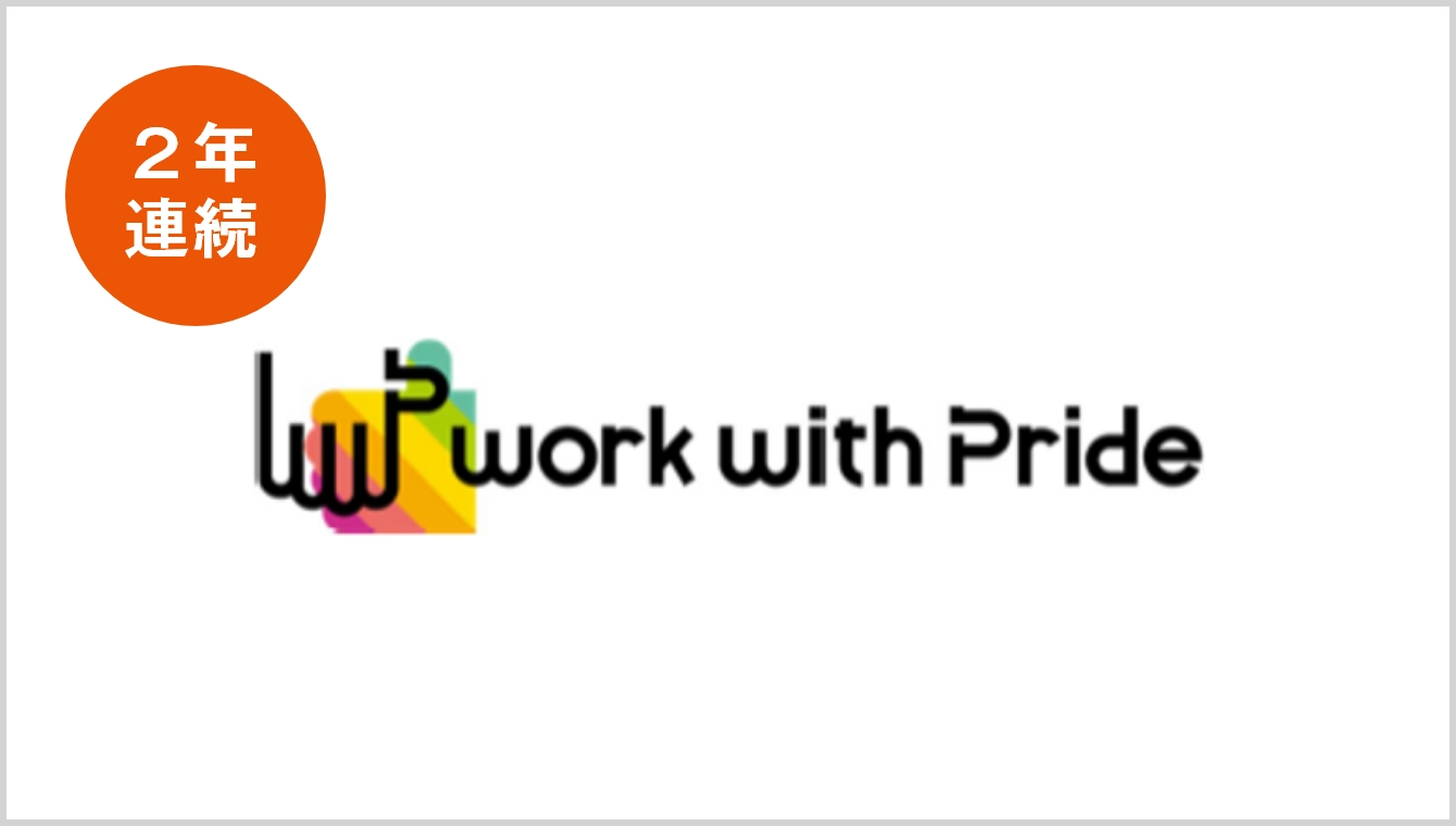work with Pride 2年連続